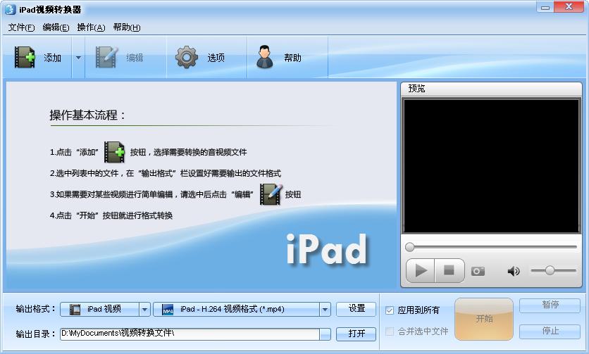 iPad电影格式转换软件主界面