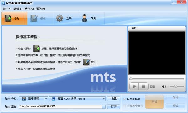 MTS格式转换软件界面截图
