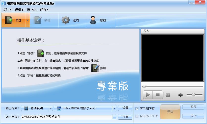 魔法电影视频格式转换软件主界面