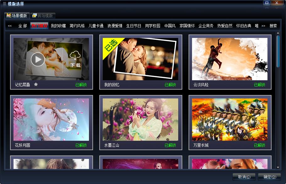 选择电子相册视频模板:我的回忆