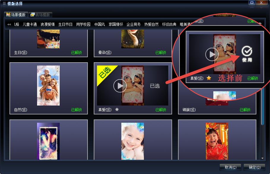 选择电子相册视频模板