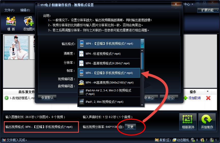 MV电子相册输出格式设置