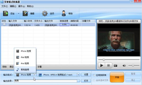 苹果视频格式转换器器教程