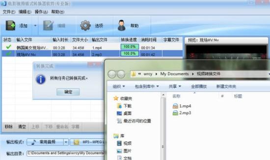 f4v转换mp4格式转换器下载