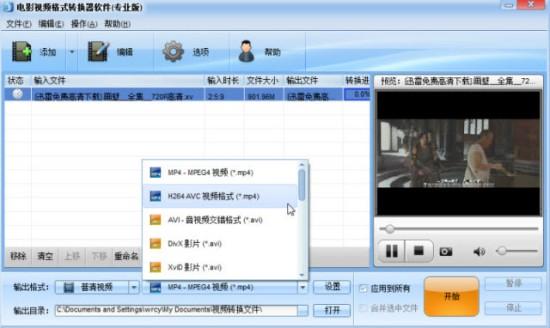 xv格式转换MP4格式工具