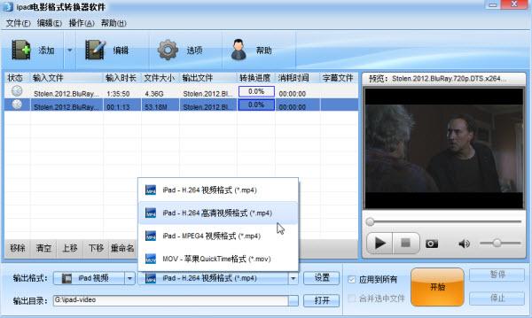 iPad电影格式转换输出