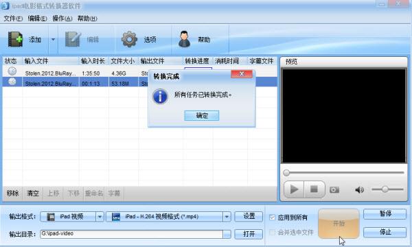 iPad电影格式生成